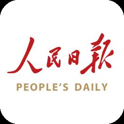 人民日报手机版