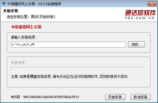中信建投网上交易软件(通达信) v6.53 官网版 0