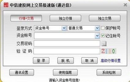 中信建投交易软件