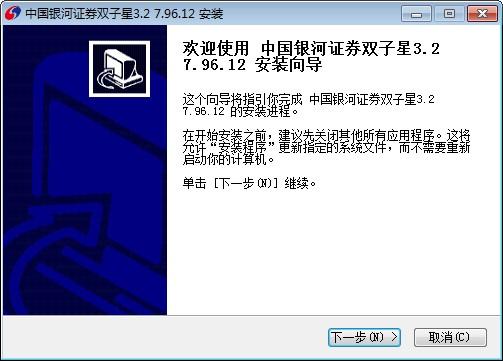 银河证券双子星网上交易软件 v3.2.16 正式版 0