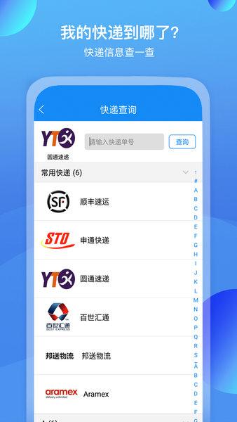我查查手机版 v9.5.9 安卓最新版1