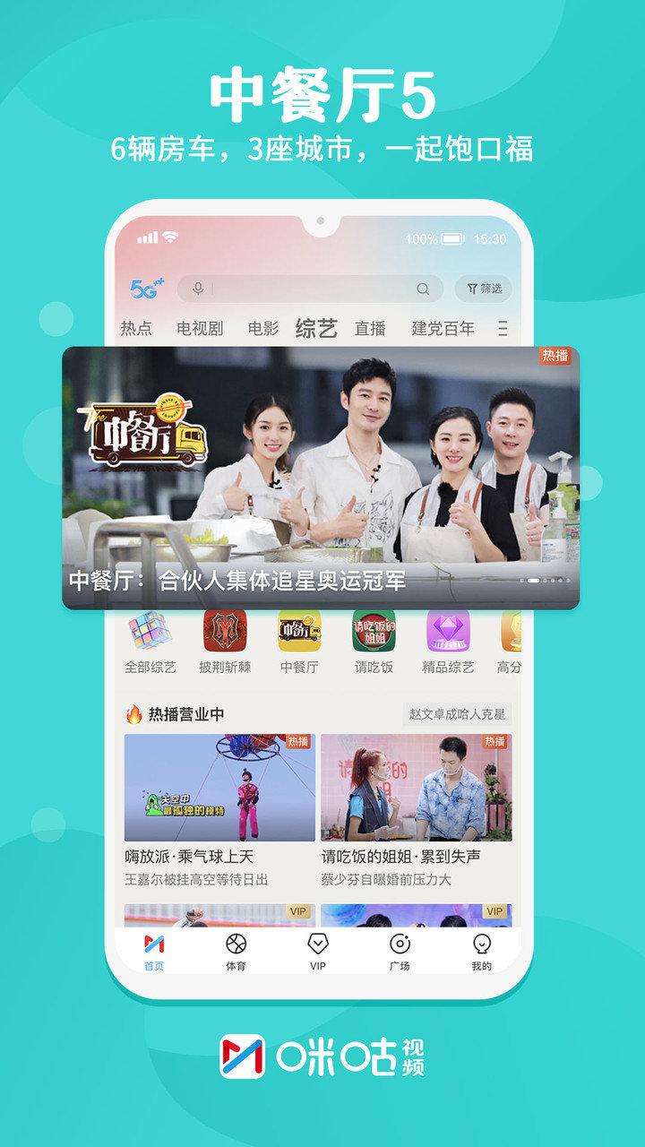 咪咕视频苹果版 v4.0.4 iPhone版 0