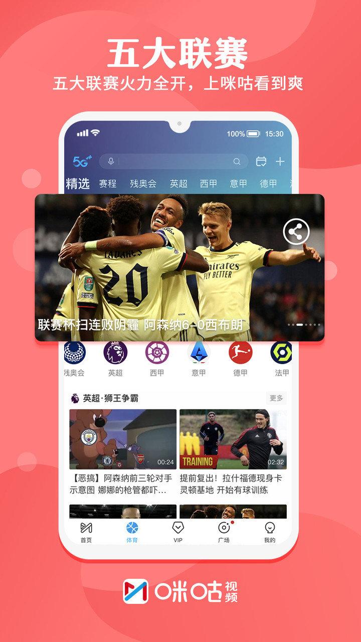 咪咕视频苹果版 v4.0.4 iPhone版 2