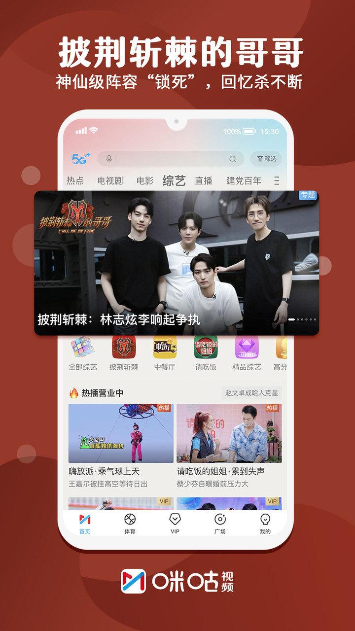 咪咕视频苹果版 v4.0.4 iPhone版 1