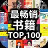 畅销top100手机版