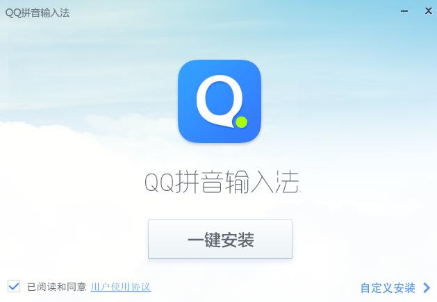 qq�入法pc版 v6.2.5507.400 官方最新版 0