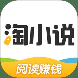 淘小说vip破解版
