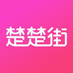 楚楚街2020最新版