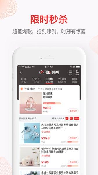 贝贝母婴特卖网 v8.7.01 安卓最新版 2