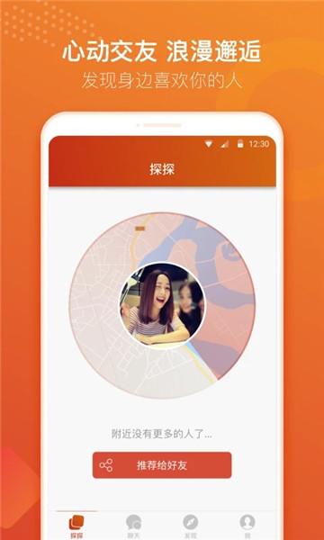 探探手机版 v3.3.4.1 安卓最新版 1