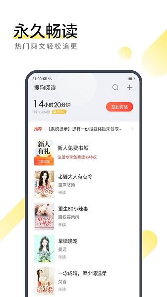 电脑搜狗小说阅读器免费完整版 v6.3.00 最新版 0
