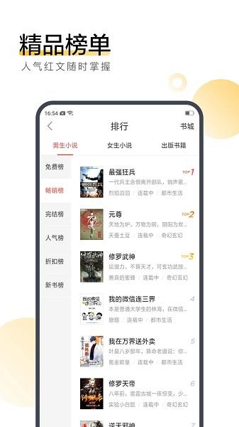 电脑搜狗小说阅读器免费完整版 v6.3.00 最新版 1