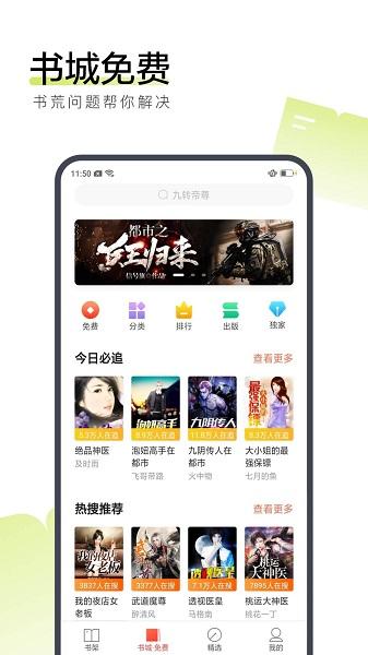 搜狗阅读苹果版 v4.6.0 iPhone版 0