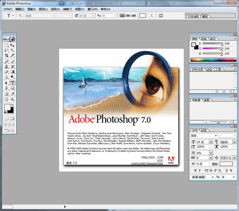 adobe photoshop 7.0绿色中文版 v7.0 免安装版 0