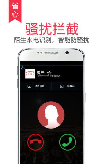 触宝电话软件 v6.7.3.5 安卓最新版 0