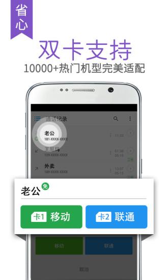 触宝电话软件 v6.7.3.5 安卓最新版 1