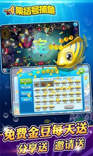 集结号捕鱼苹果版 v6.12.02 iphone版 0
