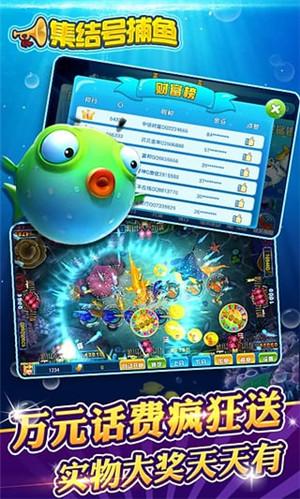 集结号捕鱼苹果版 v6.12.02 iphone版 1