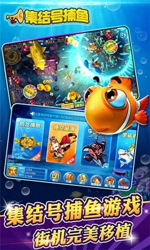 集结号捕鱼苹果版 v6.12.02 iphone版 2