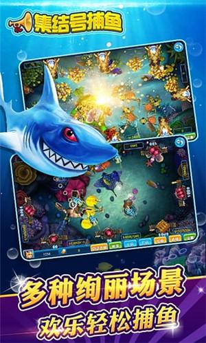 集结号捕鱼游戏苹果版下载