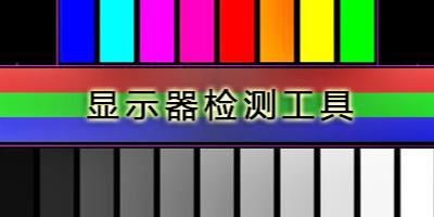 显示器测试qg678钱柜678娱乐官网哪个好?显示器检测工具_显示器检测