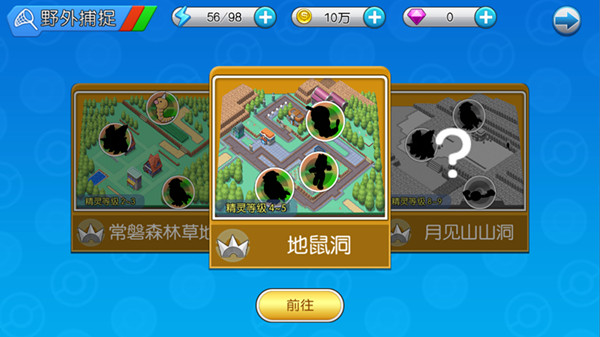 口袋妖怪vs蘋果版 v18.3.565 iPhone版 3