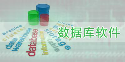 数据库软件有哪些?数据库软件下载_数据库软件大全