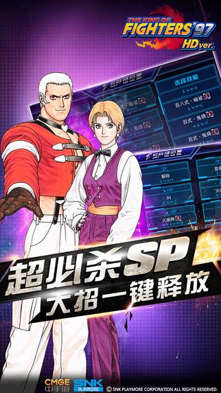 拳皇97風云再起ios版下載