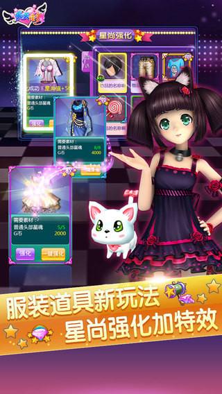 天天炫舞ios版 v3.3 官方iphone版 0
