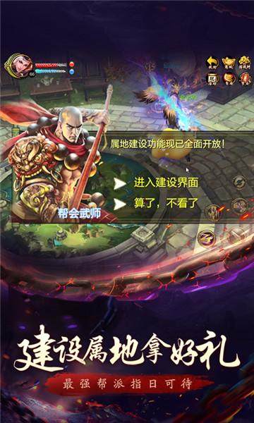 天龙3d苹果版 v1.361.0.4 iPhone版 0