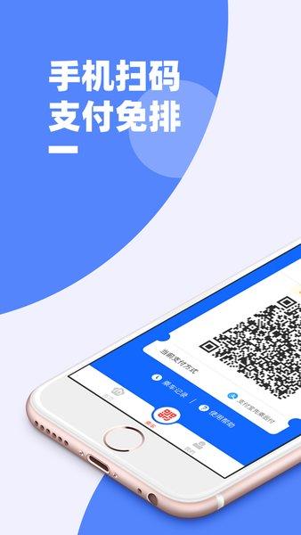 南京地铁软件 v7.0.0 官方安卓版 0