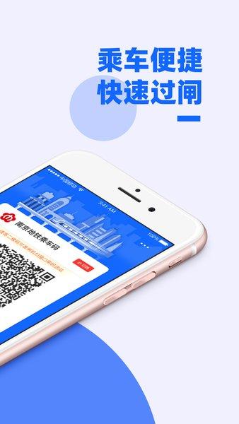 南京地铁app下载