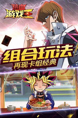 热血游戏王iphone版