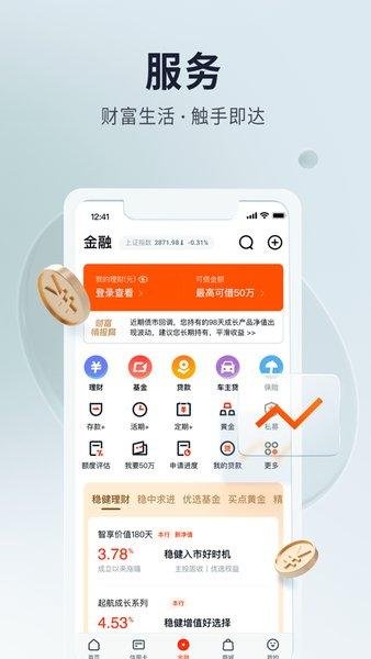 平安口袋银行iOS版本 v4.38.0 iPhone版 1