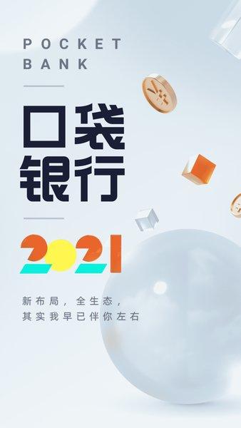 平安口袋银行iOS版本 v4.38.0 iPhone版 2