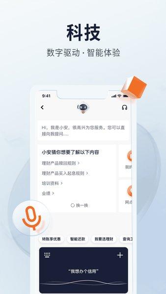 平安口袋银行iOS版本 v4.38.0 iPhone版 0