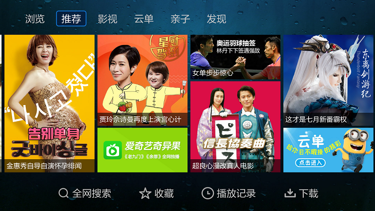 电视家浏览器app v1.2.1 安卓版0