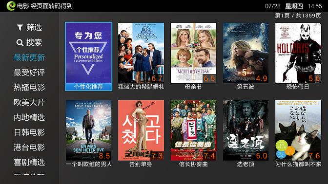电视家浏览器app v1.2.1 安卓版1