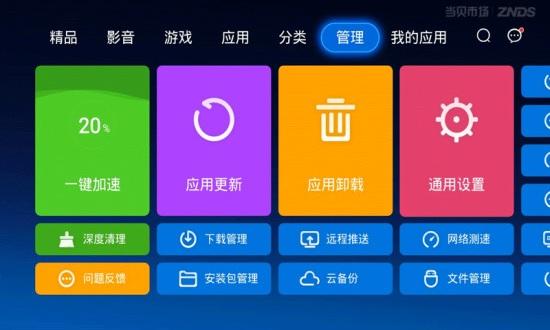 当贝市场手机版 v3.9.9.0 官网钱柜娱乐官网版 3