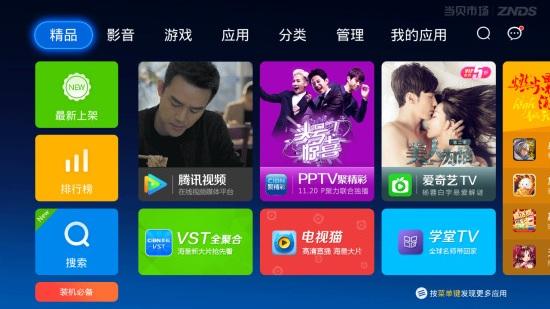 当贝市场手机版 v3.9.9.0 官网钱柜娱乐官网版 4