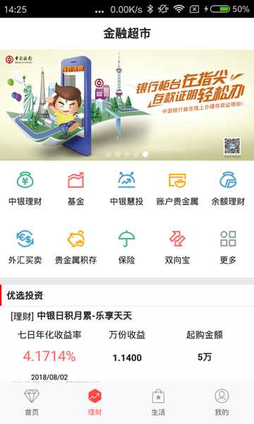 中国银行手机银行 v6.2.1 安卓最新版 0