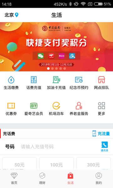 中国银行网上银行app v6.11.1 安卓最新版 1