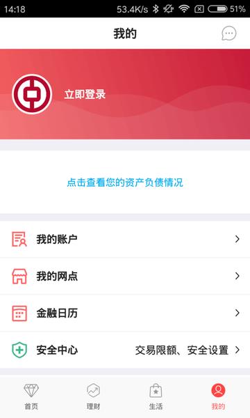 中国银行2019