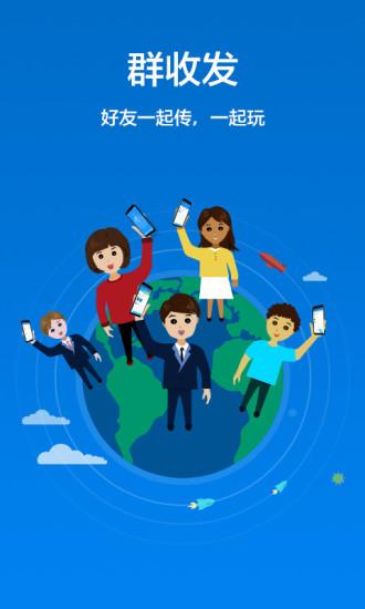 茄子快传手机版 v3.9.38 官网安卓最新版 1