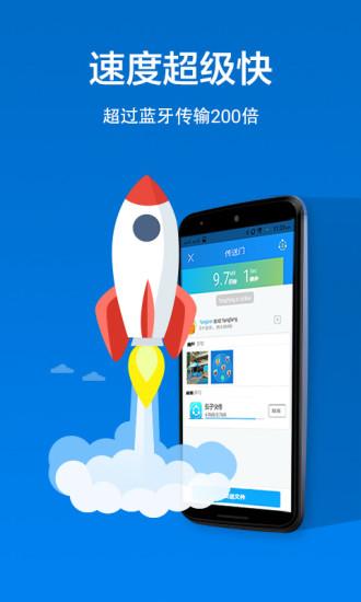 茄子快传手机版 v3.9.38 官网安卓最新版 3