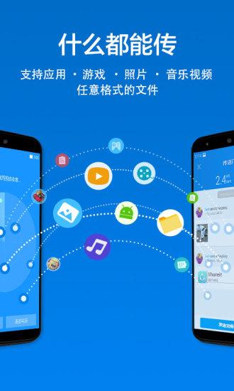 茄子快传手机版 v3.9.38 官网安卓最新版 4