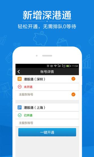 金太阳股票交易软件 v5.6.6 安卓版 0