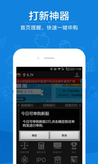 金太阳股票交易软件 v5.6.6 安卓版 1