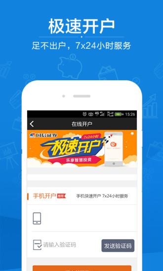 金太阳股票交易软件 v5.6.6 安卓版 2