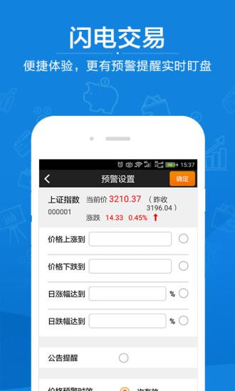 金太阳股票交易软件 v5.6.6 安卓版 3